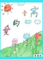 运营-淄博小学生阅读大赛获奖作品-2017