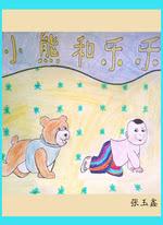 小熊和乐乐(张玉鑫)