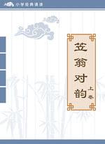 笠翁对韵(上卷)