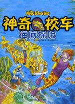 神奇校车-海底探险
