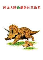 恐龙大陆-勇敢的三角龙