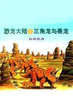 恐龙大陆-三角龙与暴龙