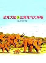 恐龙大陆-三角龙与大海龟