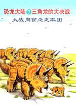 恐龙大陆-三角龙的大决战