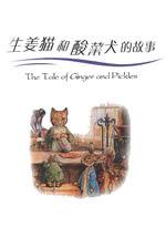 彼得兔的故事-生姜猫和酸菜犬的故事