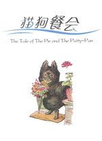 彼得兔的故事-猫狗餐会