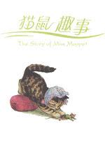 彼得兔的故事-猫鼠趣事