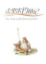 彼得兔的故事-杰里米钓鱼记