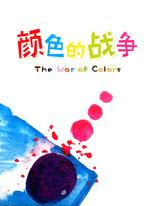 颜色的战争
