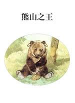 西顿动物记-熊山之王