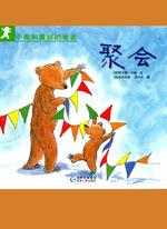 小熊和最好的爸爸-聚会